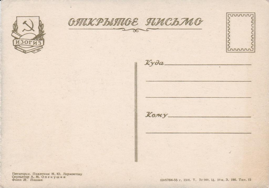Почтовые открытки в пятигорске