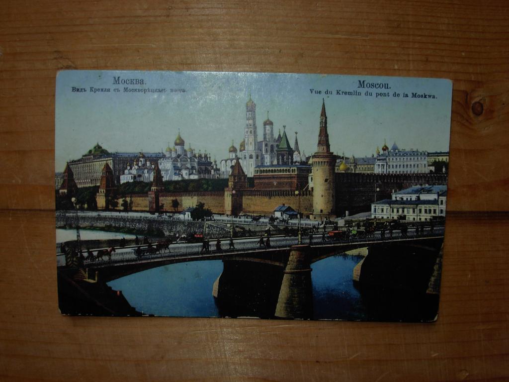 открытки с видами москвы старинные отеле есть