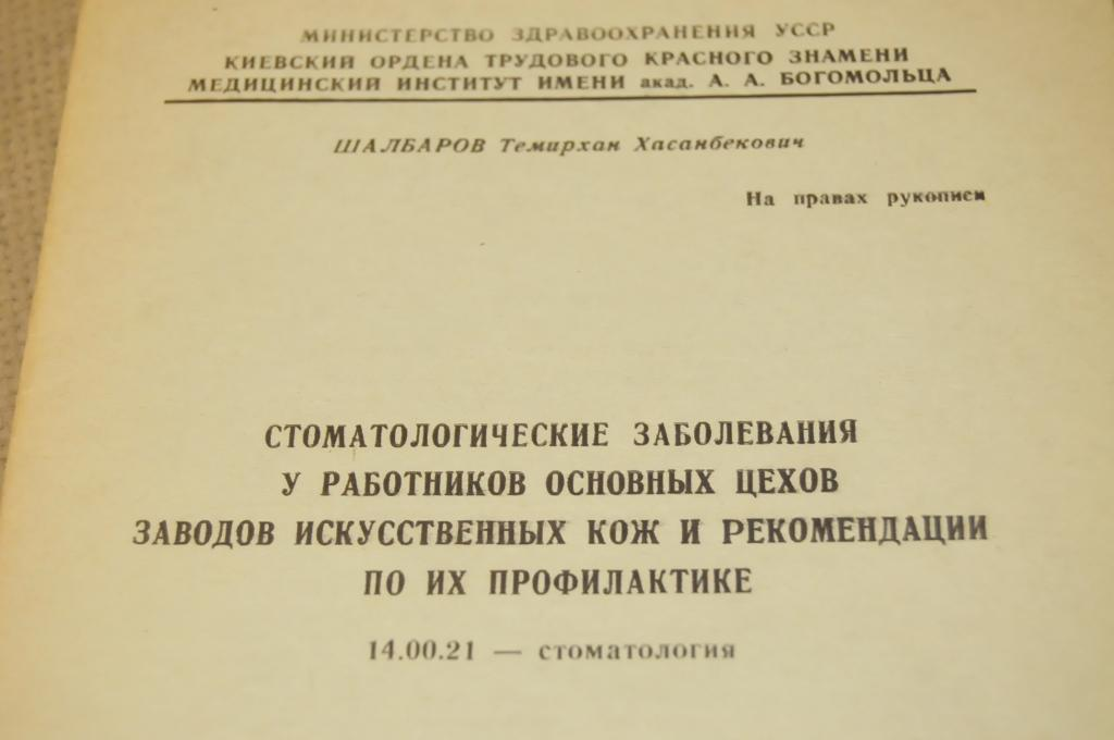 КНИГА СТОМАТОЛОГИЯ 1979Г.