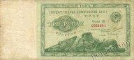 """Банкнота 3 рубля образца 1924 года""""Лентяи"""" (Копия)"""