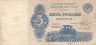Банкнота 5 рублей образца 1924 года Водяной знак  (Копия)