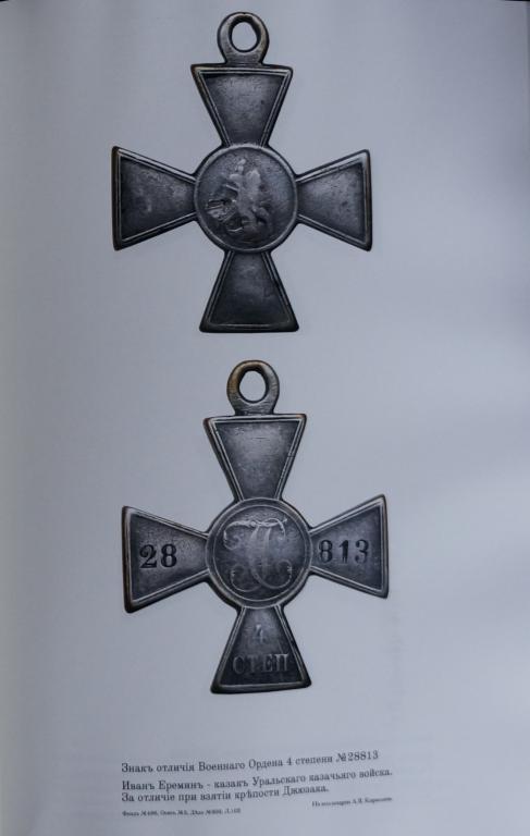 списки пожалованных знаком отличия вое