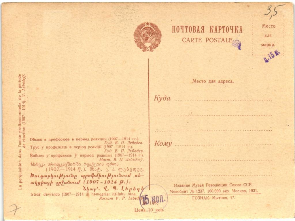 Почтовая карточка Обыск в профсоюзе в период реакции (1907-1914) 1931 Большевики Музей Революции