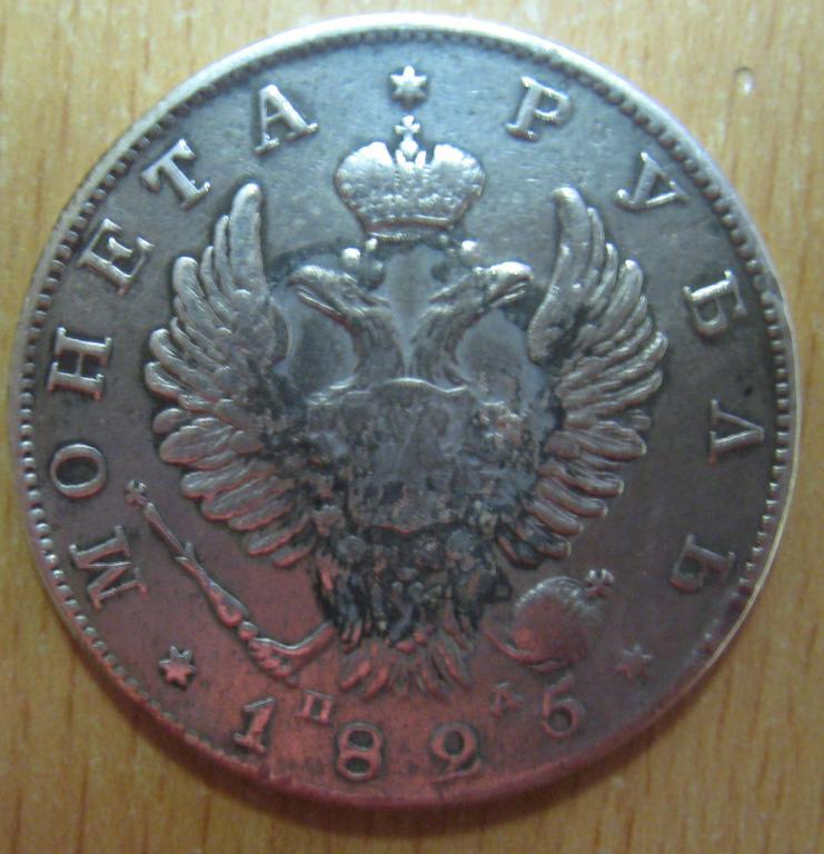 1 рубль 1825 СПБ ПД Распродажа коллекции М233