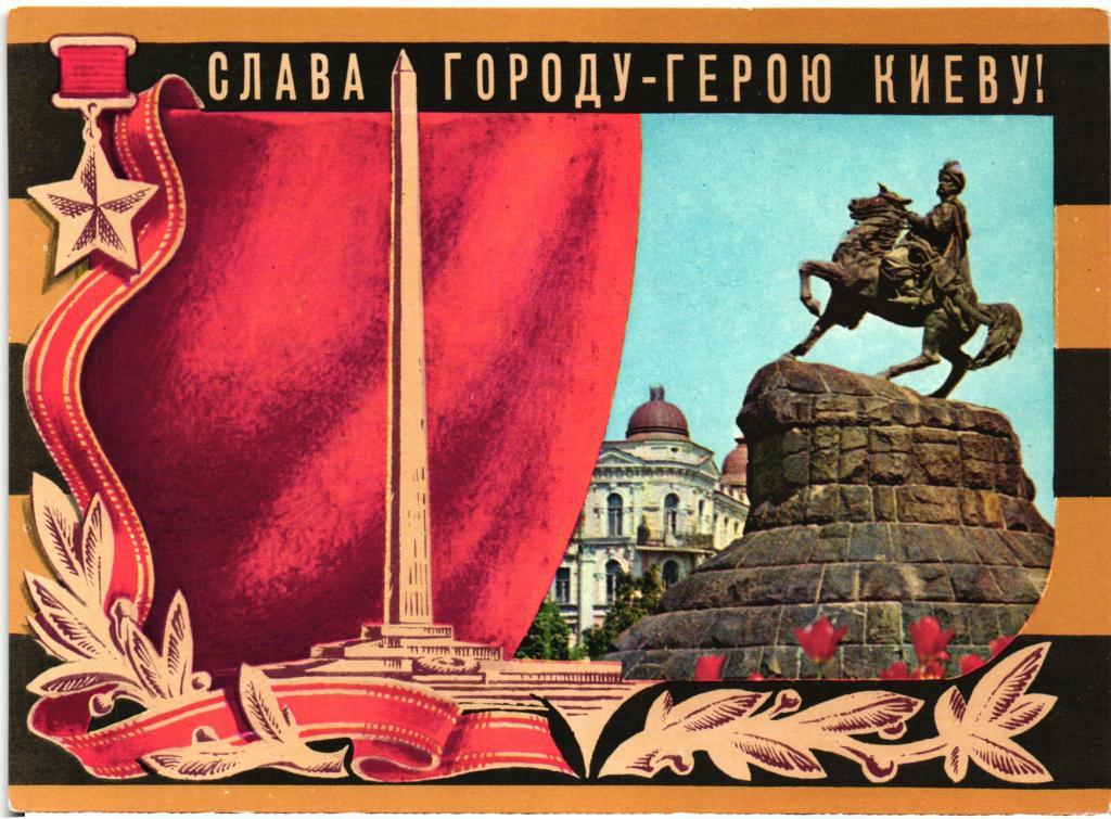 города герои киев картинки