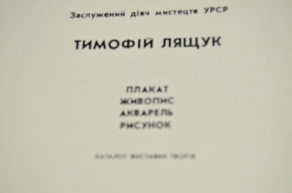КНИГА АЛЬБОМ ЛЯЩУК 1983Г.