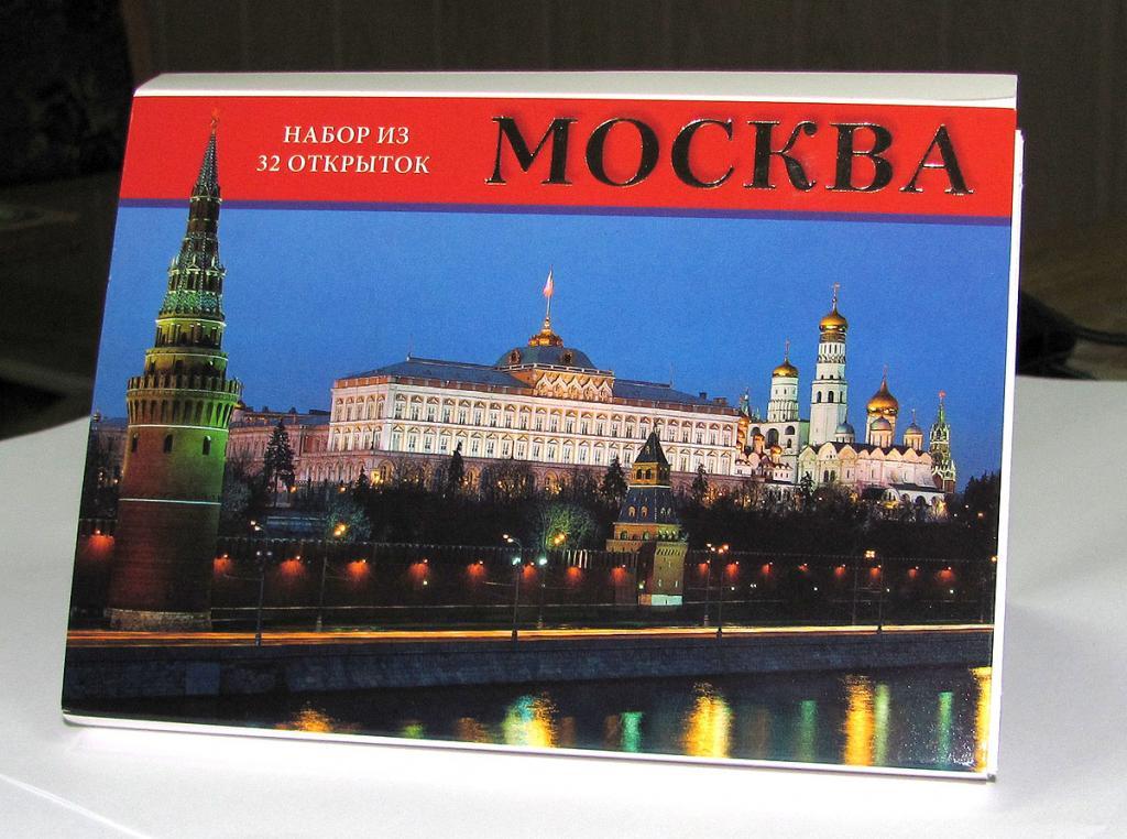 Набор открытки о москве