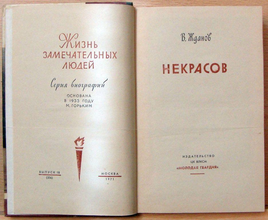 ЖЗЛ Некрасов 1971 011/725