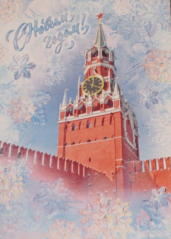 Яблока анимация, спасская башня открытка