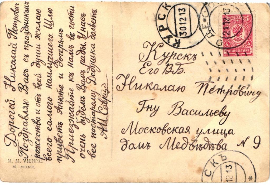 Анимация красивые, почтовые открытки курск