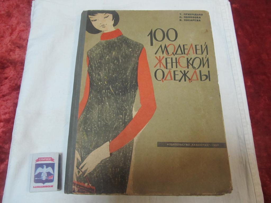 Женская Одежда Книги