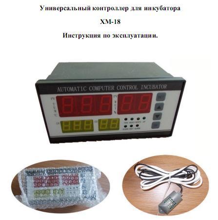 Xm 18 инструкция по эксплуатации - фото 11