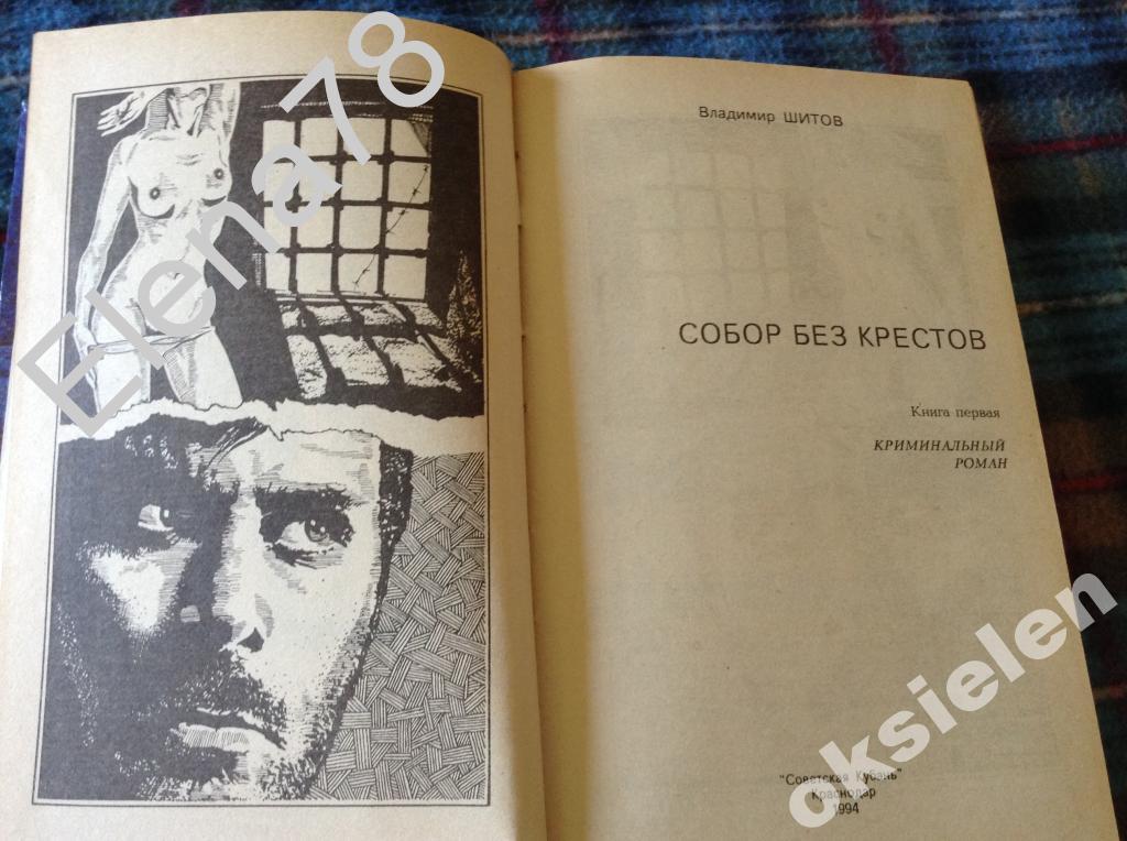 Скачать бесплатно книгу шитова собор без крестов