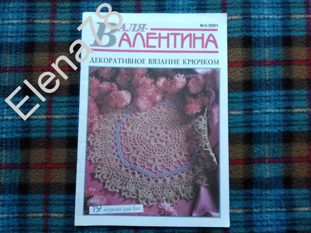 Валя валентина журнал для вязания 52