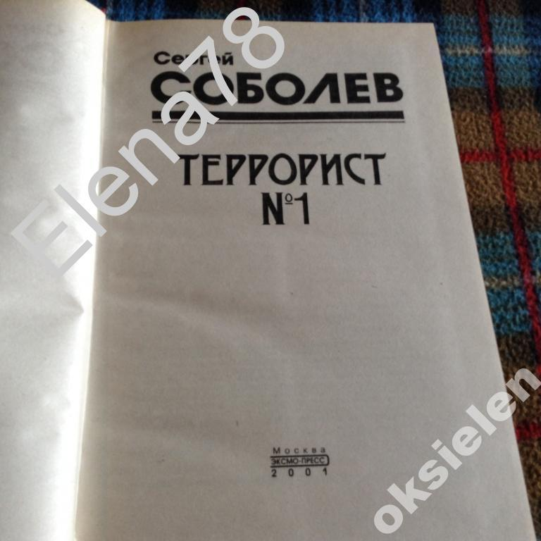 Террорист №1. Сергей Соболев
