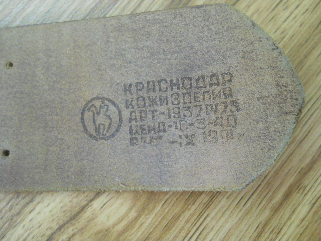 1 Ремень СССР кожа 100 на 5,3см