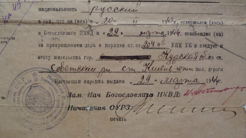 Богословский трудовой лагерь.1944 г.Справка об освобождении.Свердловск.