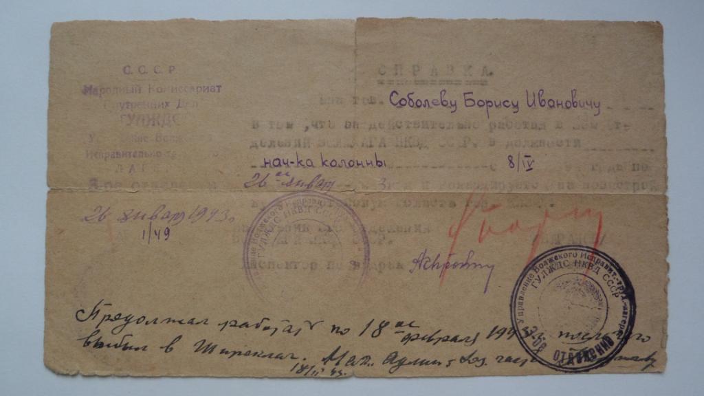 Волжский лагерь НКВД.1943 год.Справка о службе.