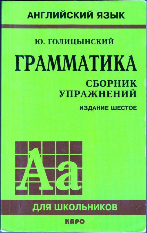 7 и исправленное издание англ голицынский язык решебник дополненное