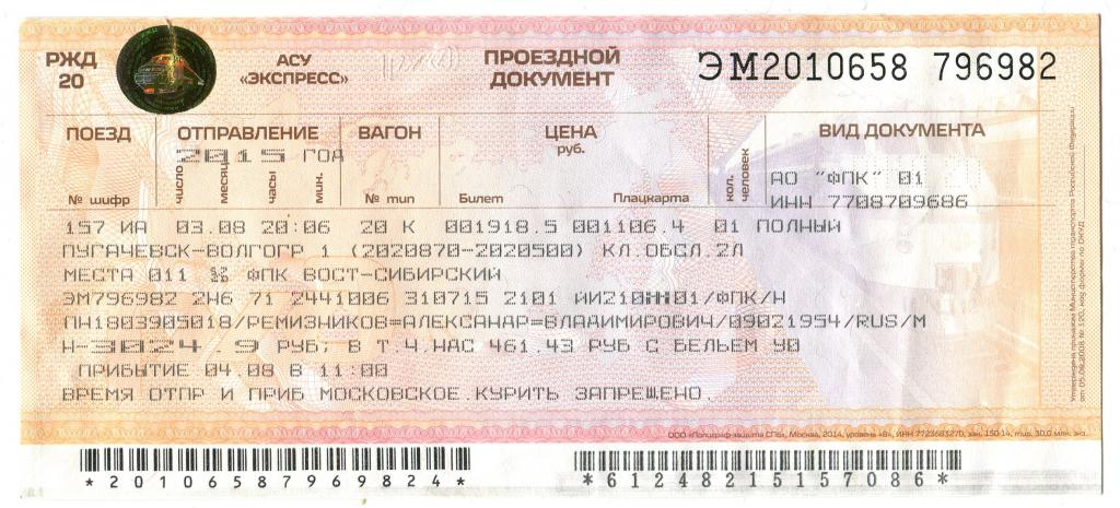 своих гостей! купить ж д билеты тюмень-кувандык Услуги области общего