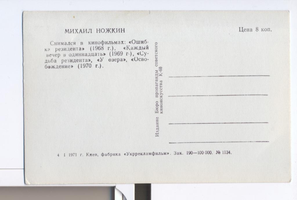Артисты Актеры Кино Театр Михаил Ножкин 1971 Киев УРФ