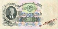 Банкнота 100 рублей  образца 1947 года - 15 лент (Копия)