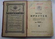 R !!!.. Тираж 730 шт.!!! 1924 год. ВЕСЬ ИРКУТСК АДРЕСНО - СПРАВОЧНО ТЕЛЕФОННАЯ КНИГА