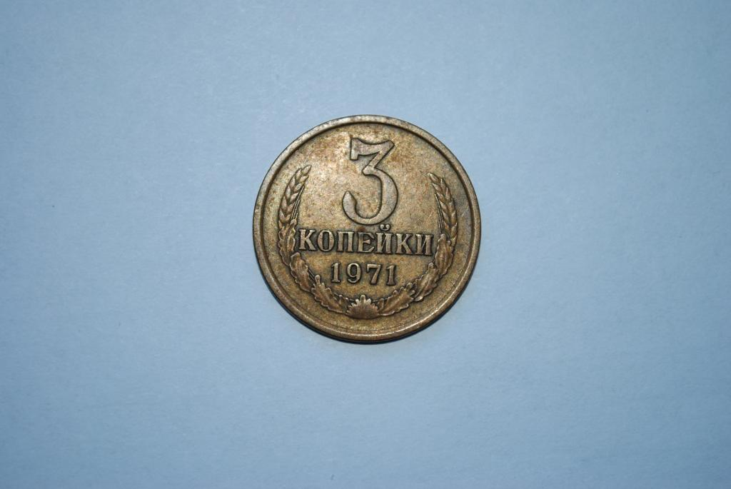 3 копейки 1971г. с рубля!!!