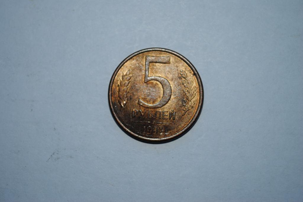 5 рублей 1992г. Л с рубля!!!