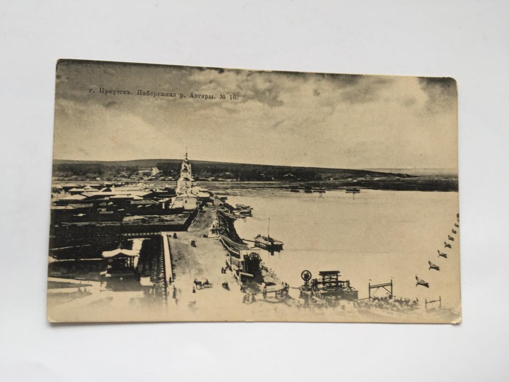 мир открыток в иркутске том, что каждое
