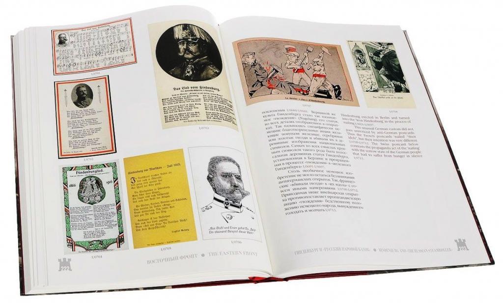 Первая мировая война в почтовых открытках