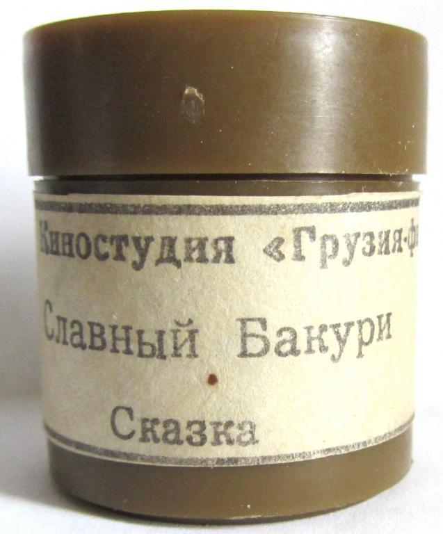 Диафильм Славный Бакури