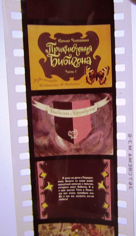 Диафильм Приключения Бибигона 2 части