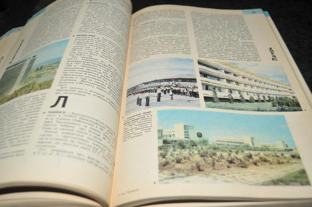 КНИГА ЭНЦИКЛОПЕДИЧЕСКИЙ СЛОВАРЬ КУРОРТЫ 1983Г.