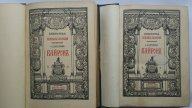 БАЙРОН II и III тома. БИБЛИОТЕКА ВЕЛИКИХ ПИСАТЕЛЕЙ. 1904 г..