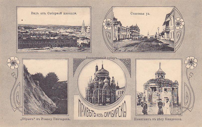Симбирск открытки, днем повара поздравления