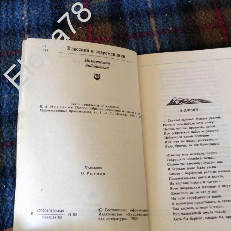 Стихотворения Некрасов