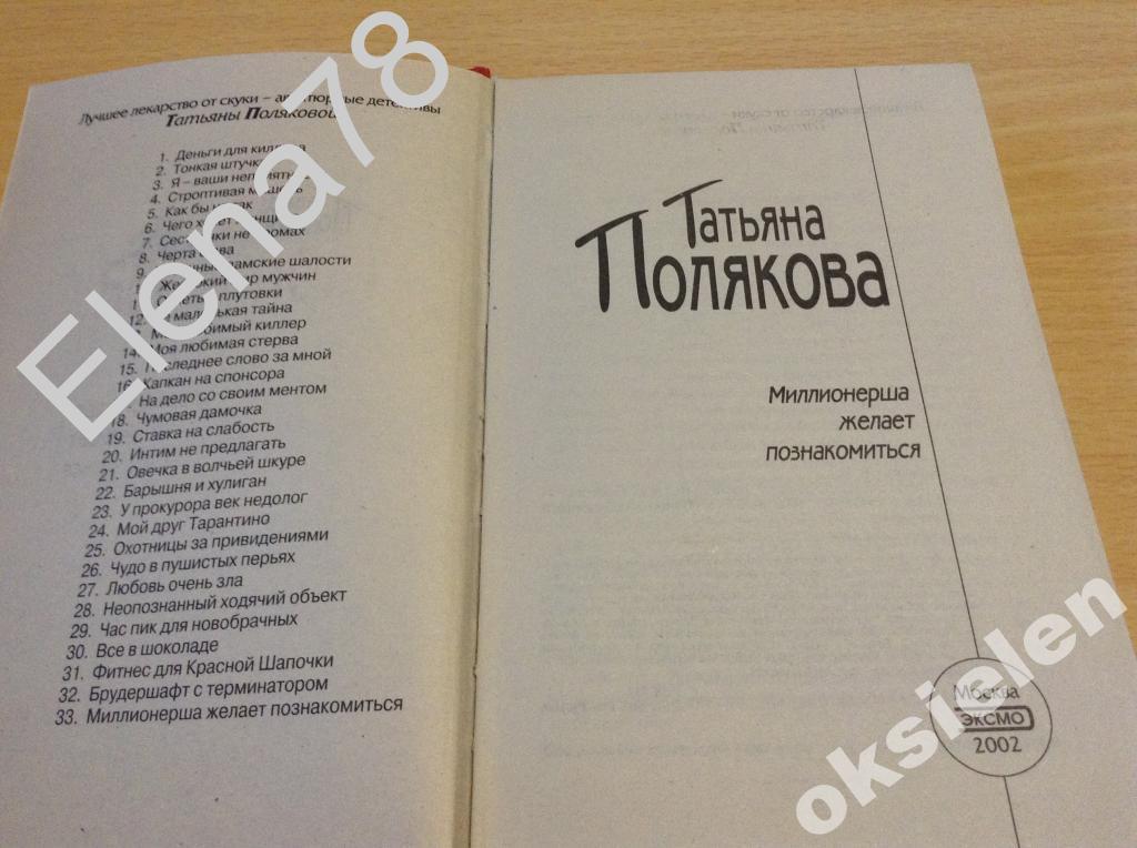 Татьяна полякова миллионерша желает познакомиться аудиокнига