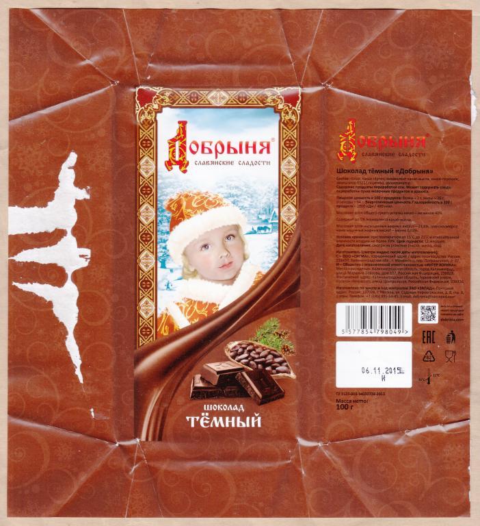 Обертки от шоколада своими руками