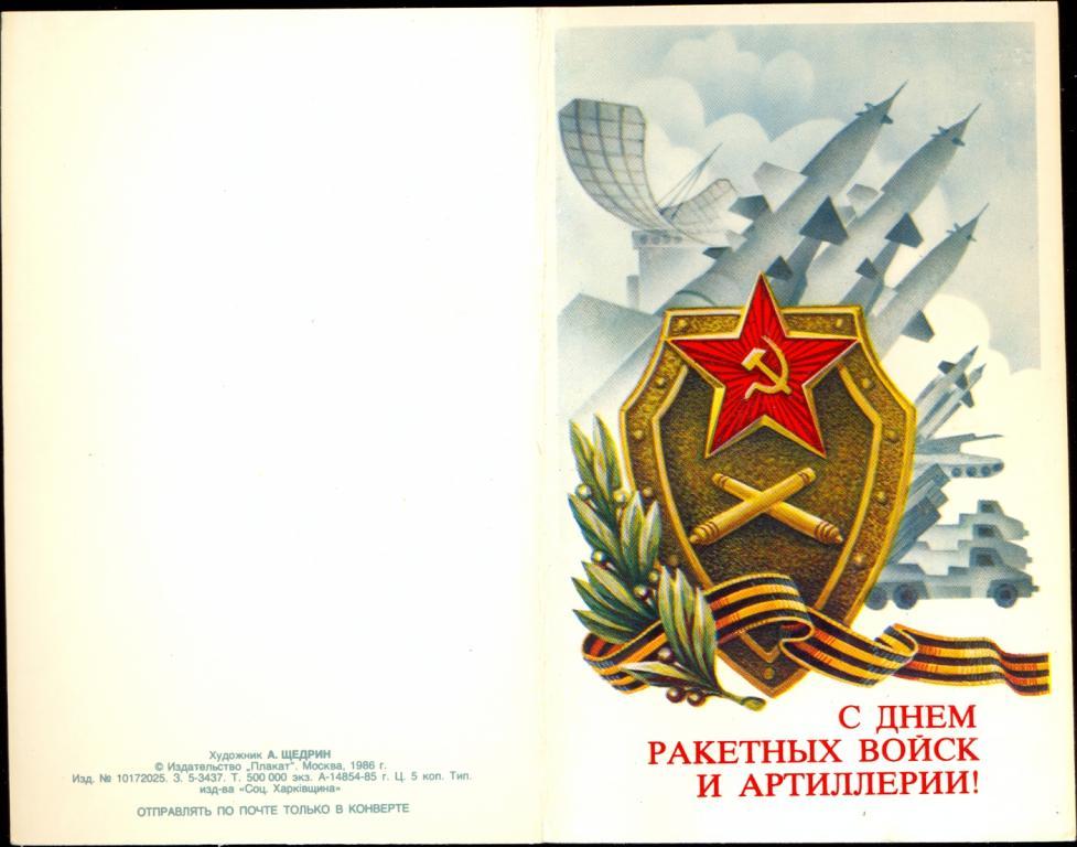 Поздравления с днем артиллерии и ракетных войск в прозе 97