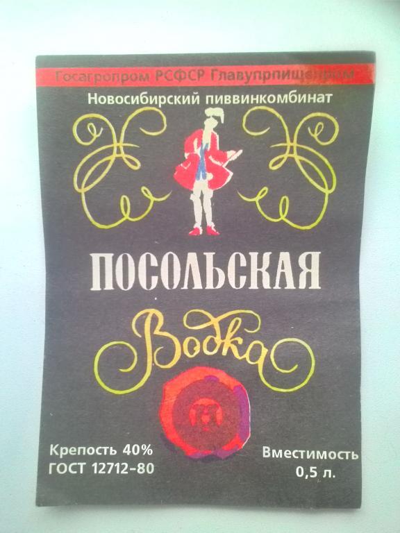 https://static.auction.ru/offer_images/2016/03/16/08/big/X/xk8oNZui5u2/etiketka_vodka_posolskaja_vinap_novosibirskij_pivkombinat_redkost_ne_vypuskaetsja.jpg