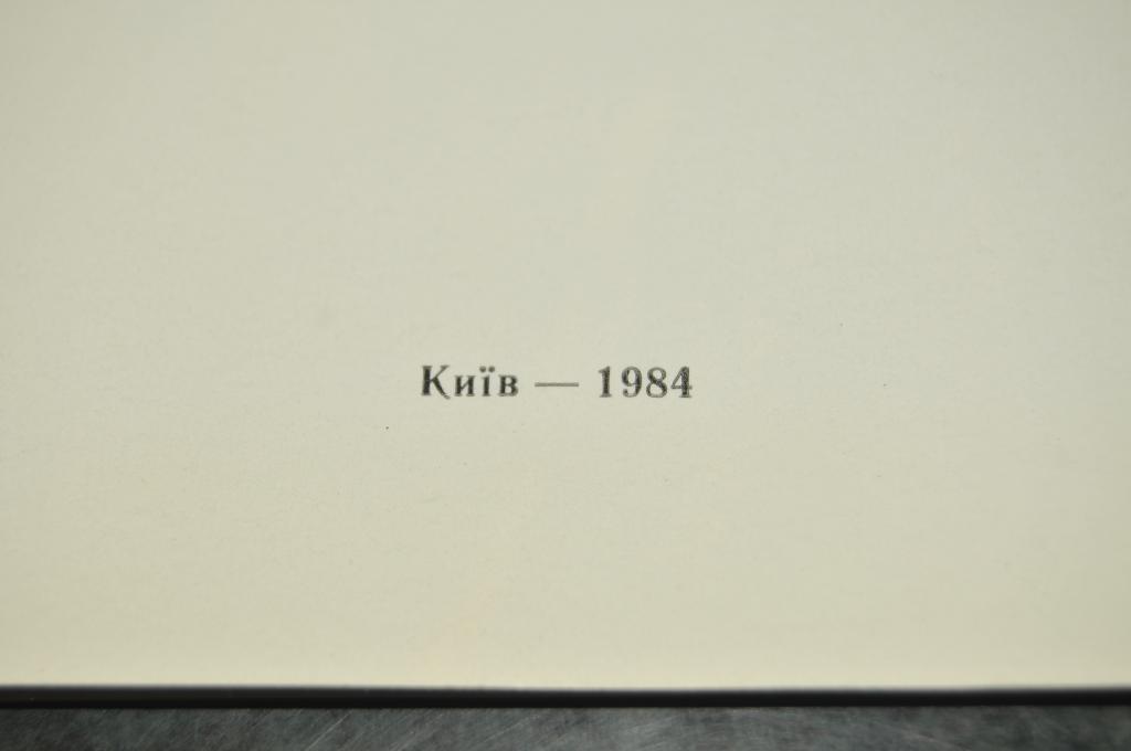КНИГА АЛЬБОМ МАЛОВСКИЙ 1984Г.