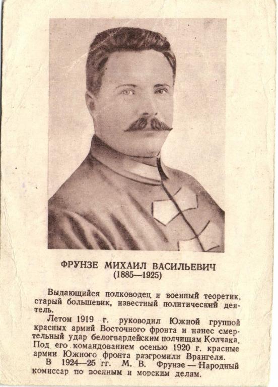 ФРУНЗЕ МИХАИЛ ВАСИЛЬЕВИЧ.