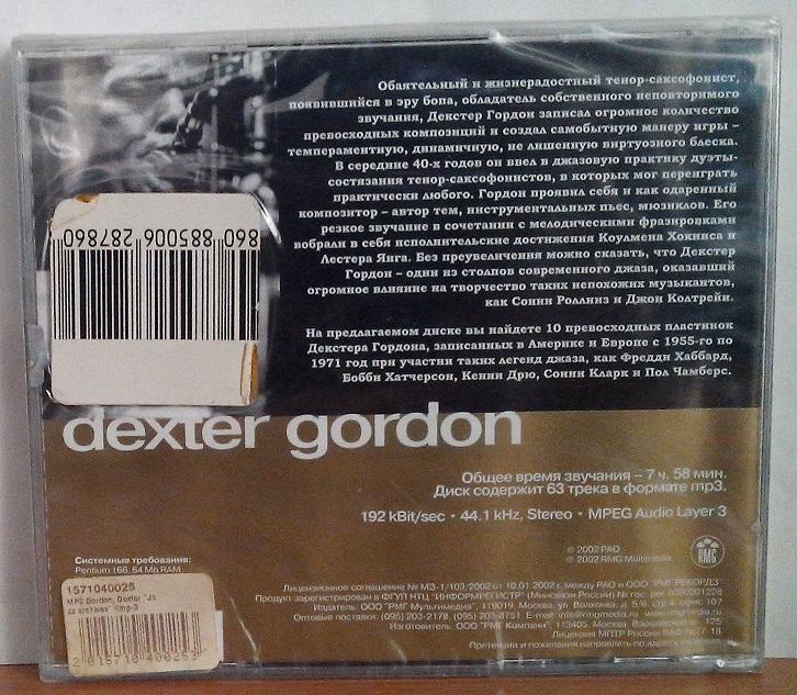 MP3. DEXTER GORDON лицензия RMG. Запечатан.