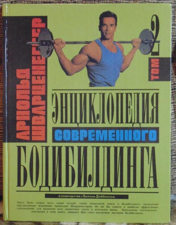 Новая энциклопедия современного бодибилдингановая энциклопедия современного бодибилдинга