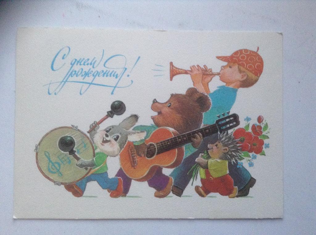 Зарубин с днем рождения открытки с 89