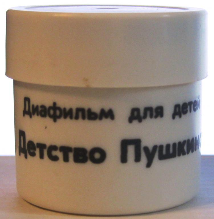 Диафильм Детство Пушкина