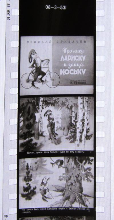 Диафильм Про лису Лариску и зайца Коську