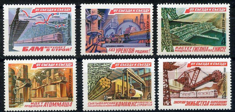 #5156-61  От съезда к съезду  1981 год
