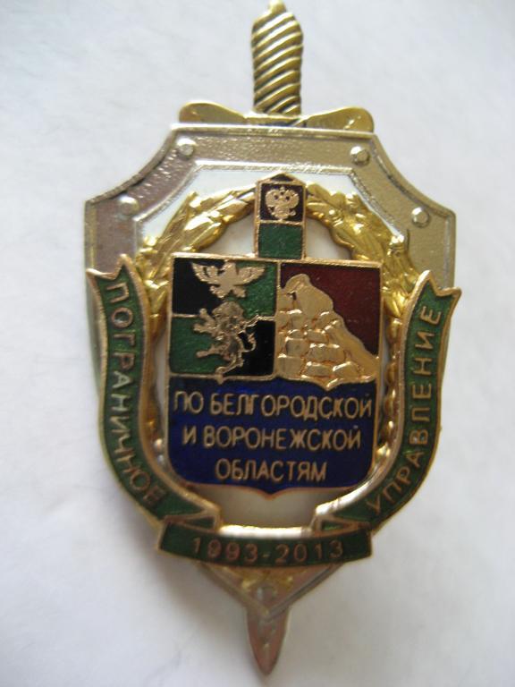 подойдет пу по белгородской и воронежской областям аромат